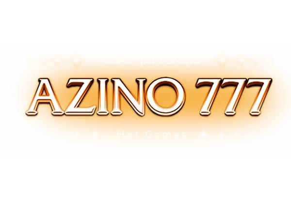 Официальный сайт Азино777 – Раскаленная удача и дающие игры